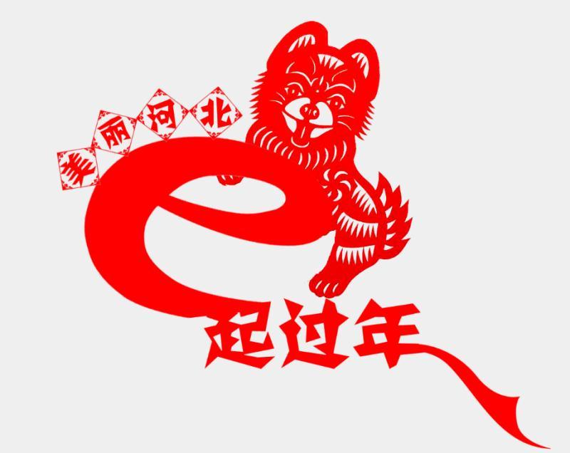美丽河北e起过年主题logo.jpg
