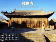 蔚州古城•释迦寺
