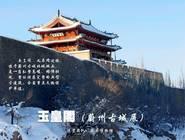 蔚州古城•玉皇閣