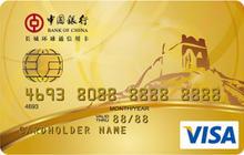 全幣種國際芯片卡——中國銀行