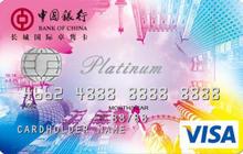 長城國際卓雋卡——中國銀行