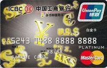 多幣種信用卡——工商銀行