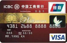 牡丹白金信用卡——工商銀行