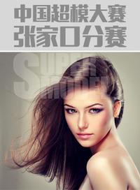 中国超模大赛博彩不限制ip送彩金38分赛