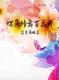 蝶飞蜂舞百花开盛夏张垣美摄影集