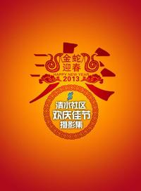 清水社区欢庆佳节摄影集