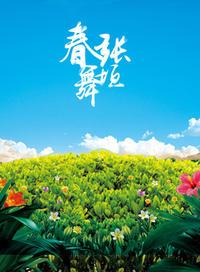 清水社区摄影集•春舞张垣
