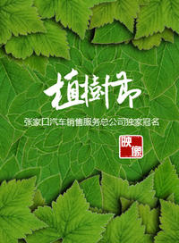 清水社区植树节映像