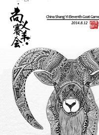 中国尚义第十一届赛羊大会