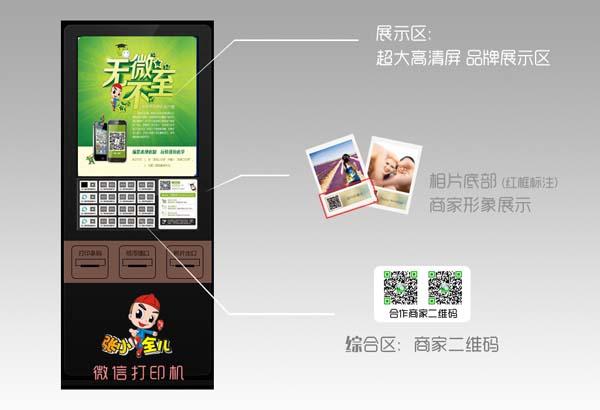 微信打印機刊例600.jpg