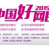 2015中国好网民