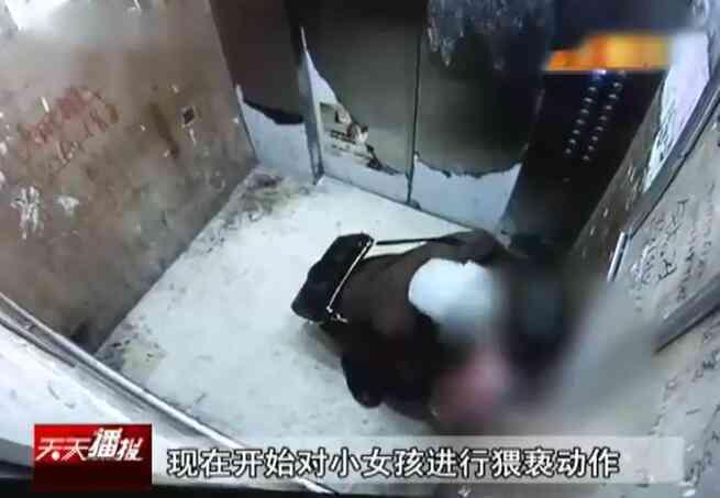 让我摸摸 !男子电梯里猥亵七岁女童 变态 龌龊 不要脸