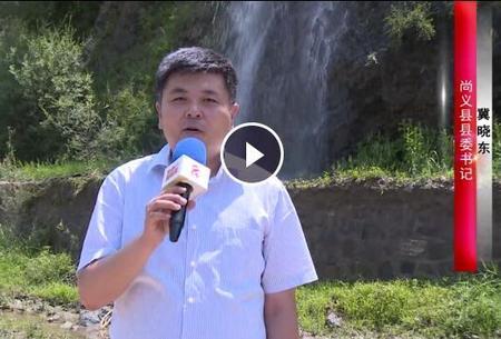 中共博彩不限制ip送彩金38尚义县委书记冀晓东邀你来尚义