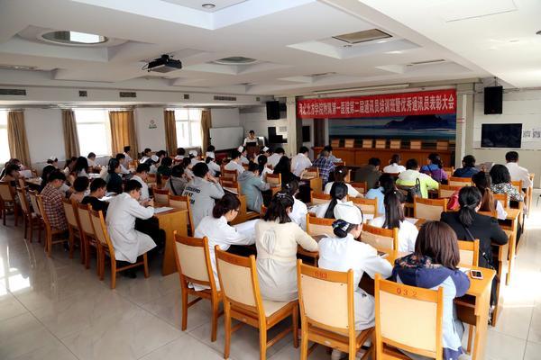 一附院举办第二届通讯员培训班暨优秀通讯员表彰大会