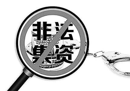 三種類型,識別保險領域非法集資