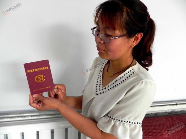 【砥砺奋进的五年】医保新政惠及参保居民 居民在展示河北省城乡居民医疗保险证。