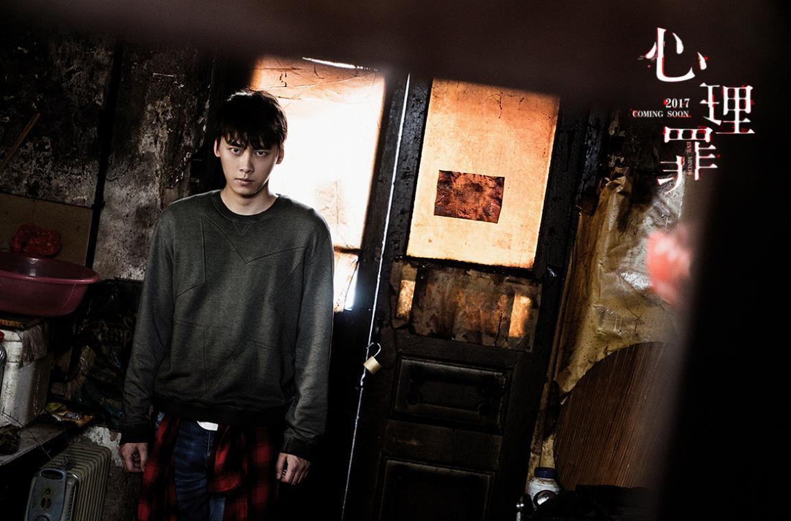 《心理罪》公映 李易峰融入角色好评如潮