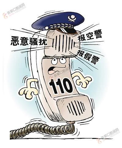 """非警务警情涌入,""""110""""有点堵"""