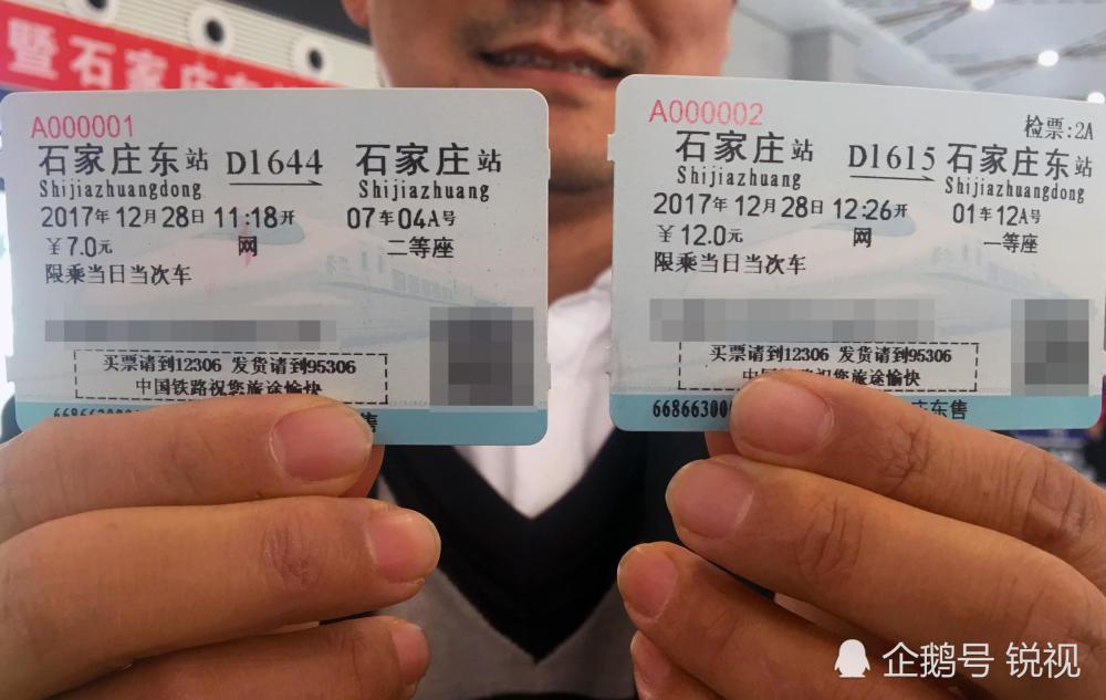 最便宜的车票_最便宜的贵的车票
