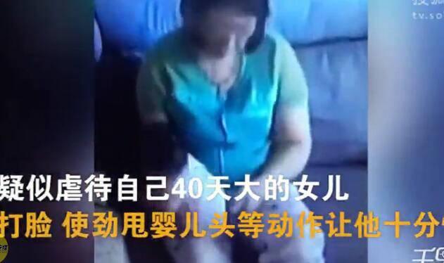 """""""金牌月嫂""""狂甩出生40天女婴 称是正常育婴手法"""