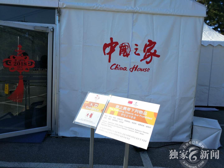 中国之家入口.jpg
