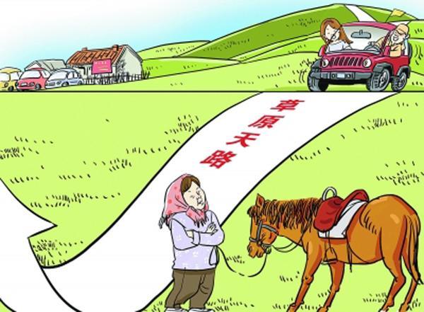 草原天路助張家口三縣發展全域旅游 漫畫 趙春青