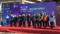 第十七届中国·崇礼国际滑雪节闭幕