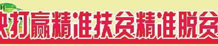 """博彩不限制ip送彩金38张北持续精准发力""""挖穷根"""""""