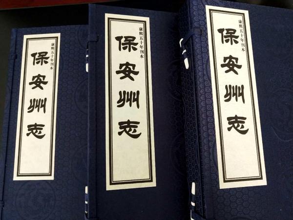 康熙五十年《保安州志》重印