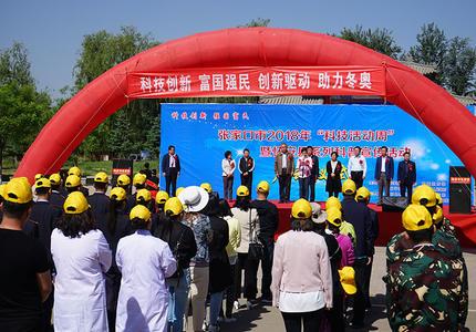 张家口市第十八届科技活动周在怀安县启动
