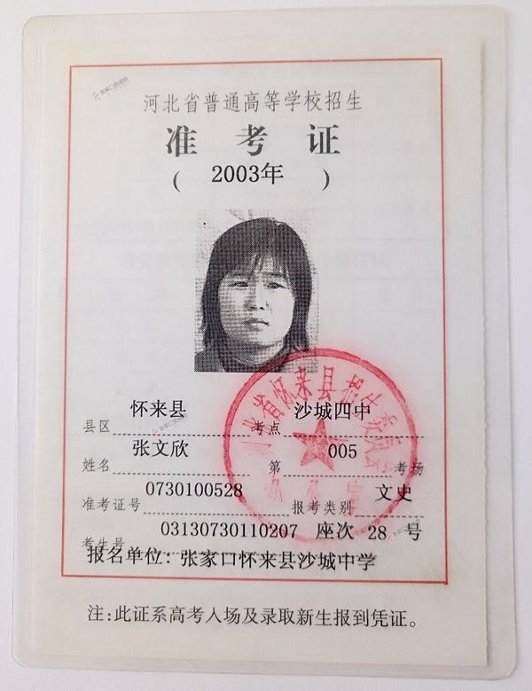 张文欣:非典那年我高考 张文欣珍藏的高考准考证。