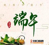 网络中国节——端午节