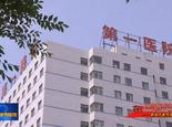 张家口新闻联播 播出市第一医院晋升三甲的新闻