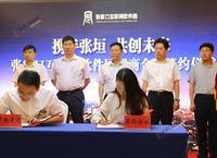 13家高科技企业签约入驻澳门赌场互联网软件园