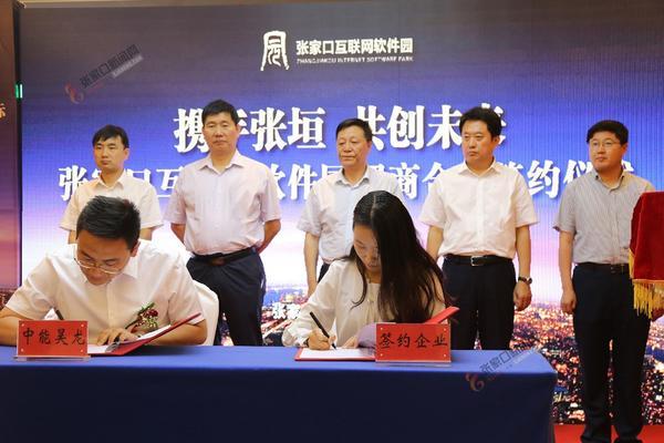 13家高科技企业签约入驻张家口互联网软件园 签约仪式