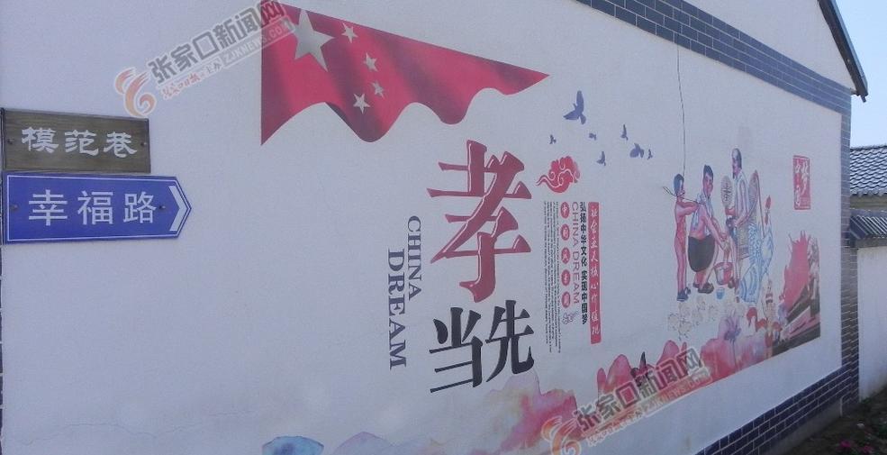 """""""全国文明村镇""""元子河村画出文明墙"""