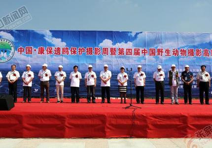 首届中国·康保遗鸥保护摄影周暨第四届中国野生动物摄影高端论坛开幕