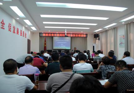 涿鹿县食品和市场监督管理局组织召开特种设备安全知识培训会