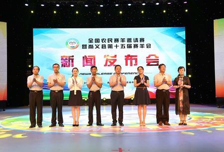 全国农民赛羊邀请赛暨尚义县第十五届赛羊会8月8日精彩上演