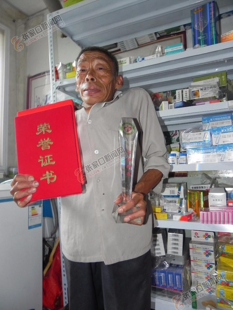 残疾人村医张贵义:守护乡亲健康45年 张贵义在展示获得的荣誉。