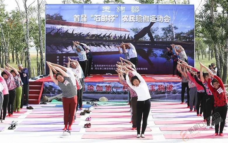 玉狗梁举办首届农民瑜伽运动会