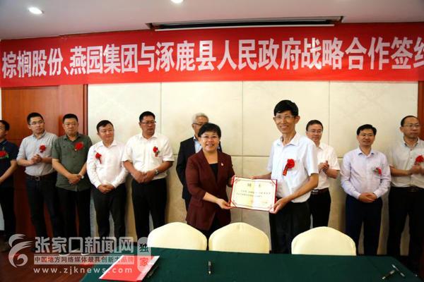涿鹿县举行《涿鹿县城市基础设施建设项目及生态城镇建设战略合作》签约仪式