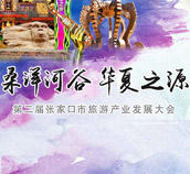 第二届张家口市旅游产业发展大会-张家口新闻网