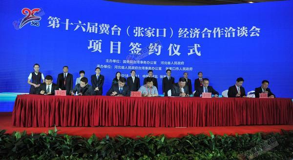 第十六届冀台(张家口)经济合作洽谈会开幕 图为项目签约仪式。
