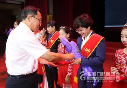 桥东区召开2018年第34个教师节庆祝大会