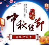 网络中国节——中秋