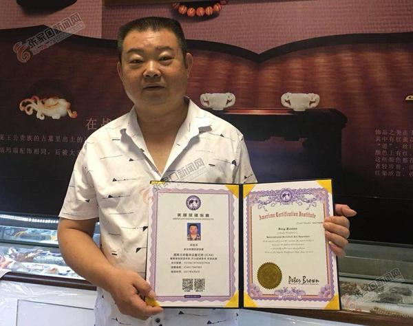 """冯建军:从老货行学徒到鉴定师 获得 """"国际注册艺术品鉴定师"""" 资质的冯建军。"""