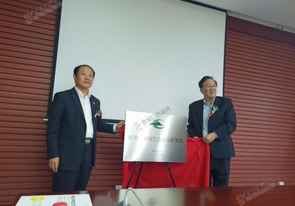 中国首家县级生态文化研究院在张家口赤城成立