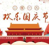 2018欢乐国庆节