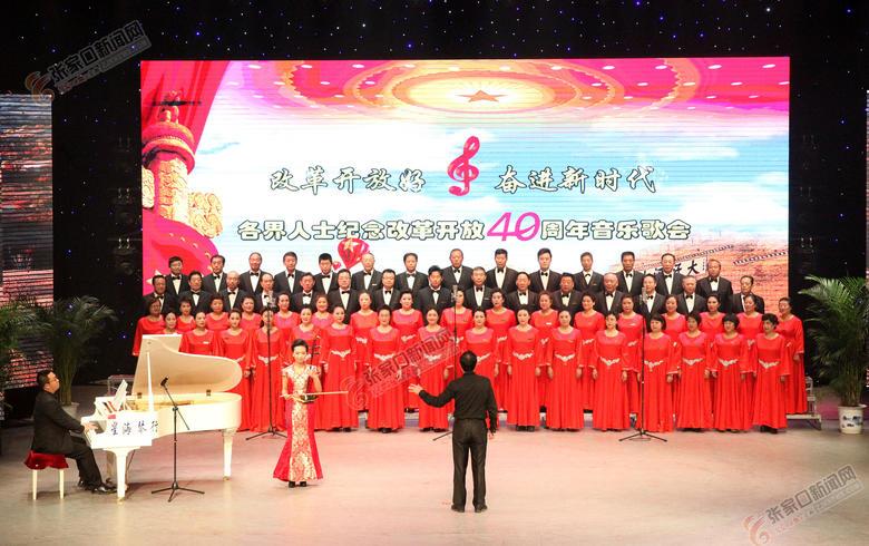 张家口市举行各界人士纪念改革开放四十周年音乐歌会